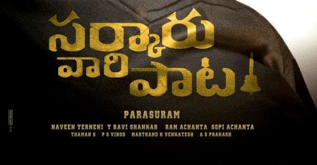 Superstar Mahesh is going to hit a hat trick with 'Sarkaru Vari Pata'